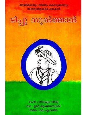 The Story Of Tipu Sultan (Malayalam)