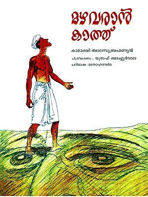 Mazha Varaan Kathu- Waiting For The Rain (Malayalam)