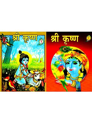 श्री कृष्ण- Shri Krishna (Set of 2 Volume)