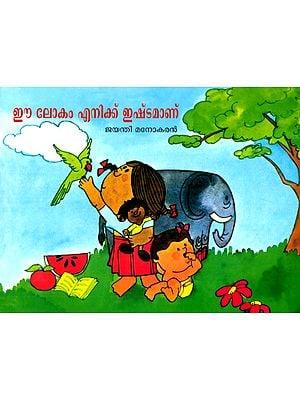 Ee Lokam Enikku Ishtamaanu- I Like The World (Malayalam)
