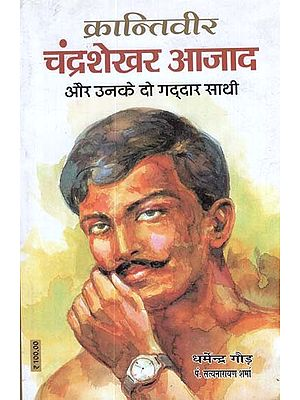 क्रन्तिवीर- चंद्र शेखर आजाद और उनके दो गददार साथी - Revolutionary Chandra Shekhar Azad- And His Two Traitorous Companions