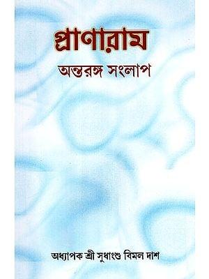 Pranayama Intimate Dialogue (Bengali)