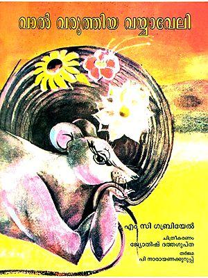 Vaal Varuthiya Vayyaveli- A Tale Of Trouble (Malayalam)