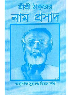 Shri Shri Thakur Nama Prasada (Bengali)