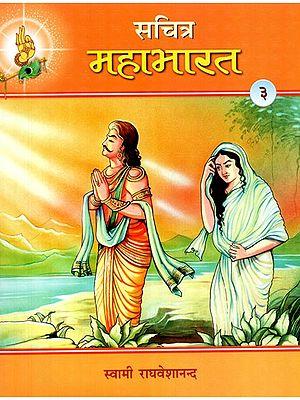 सचित्र महाभारत - Illustrated Mahabharata Part-3