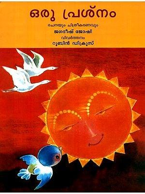 Oru Prasnam- The Puzzle (Malayalam)