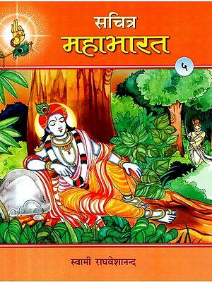 सचित्र महाभारत - Illustrated Mahabharata Part-5