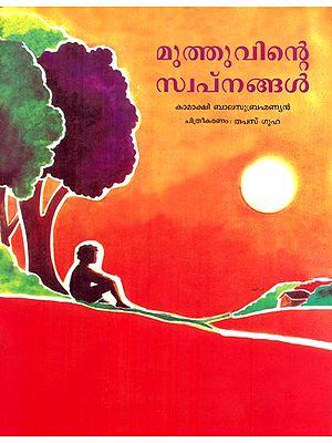 Muthuvinte Swapnangal- Muthu's Dreams (Malayalam)