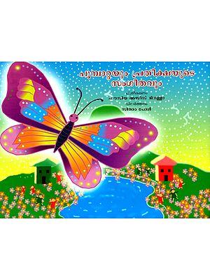 Poopattayum Pratheekshayude Sangeethavum (Malayalam)