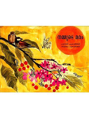 Nammude Maram- Our Tree (Malayalam)