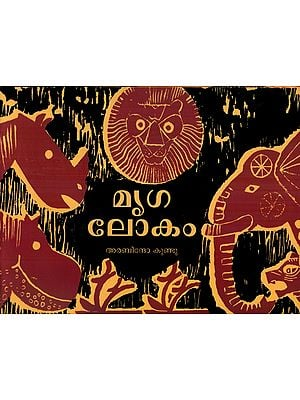 Mrigalokam- Animal World (Malayalam)