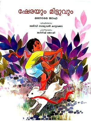 Sherayum Mittuvum (Malayalam)
