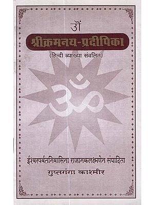 श्रीक्रमनय प्रदीपिका - Srikramanaya Pradipika (Hindi Explanation)
