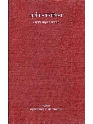 पूर्णता प्रत्यभिज्ञा - Purnata Pratyabhigya