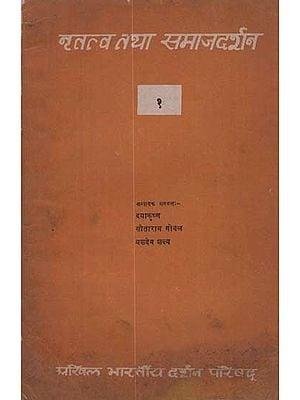 नृतत्व तथा समाजदर्शन- Nrtatv Tatha Samaj Darshan, A Compilation of Essays From Diogenes Quarterly Publication- Vol-I (An Old and Rare Book)