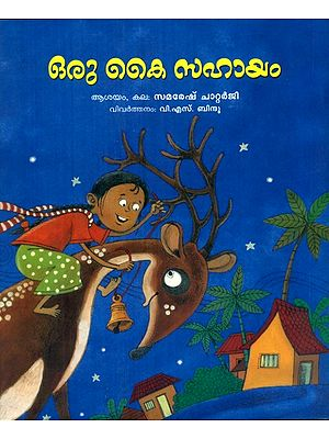 Oru Kai Sahayam- A Helping Hand (Malayalam)