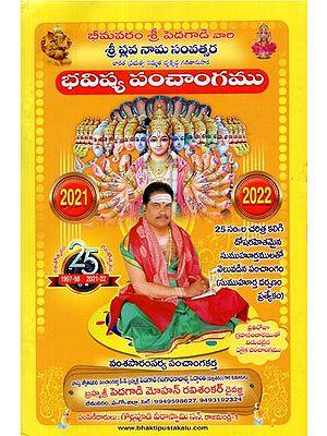 Bhavishya Panchangam: 2021 to 2022 (Telugu)