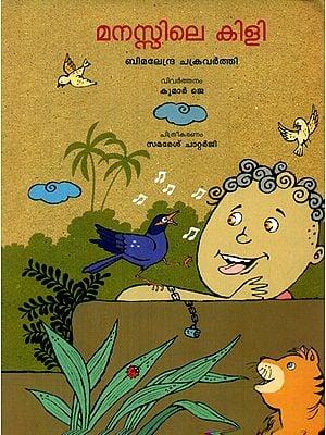 Manassile Kili- The Bird Of Mind (Malayalam)