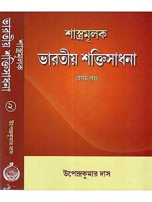Scriptural Indian Empowerment in Bengali (Set of 2 Volumes)