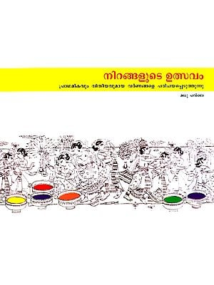 Nirangalude Ursavam- Festival Of Colors (A Pictorial Book in Malayalam)