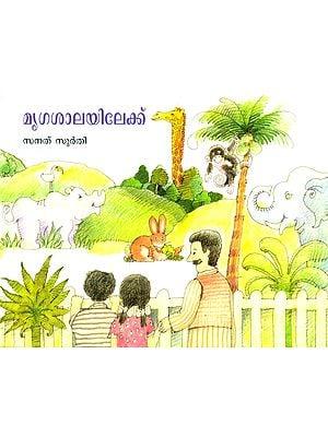 Mrigasalayilekku- A Visit To The Zoo (Malayalam)