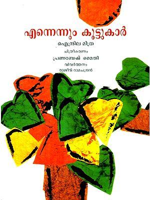 Ennennum Koottukar- A Friend Forever (Malayalam)