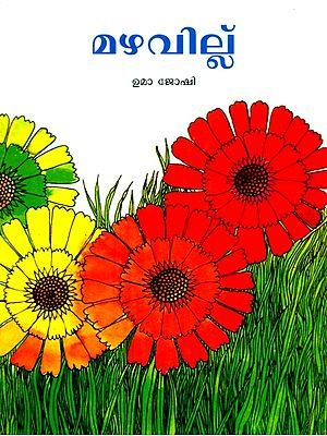 Mazhavillu- The Rainbow (Malayalam)