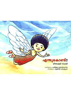 Enthukondu ?- Why ? (Malayalam)