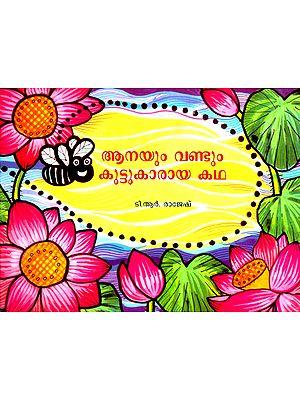 Aanayum Vandum Koottukaaraya Katha- The Story Of An Elephant And A Quick Friend (Malayalam)