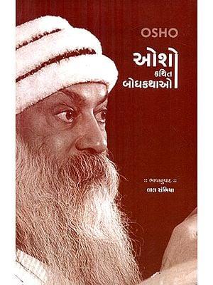 Osho Kuthit Bodhkathao (Gujarati)