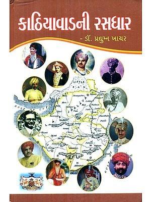 Kuthiuwudni Rusdhur- Rasadhara Of Kathiawar (Gujarati)