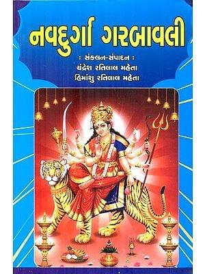 Navdurga Gurbuvali- Navdurga Garbavali (Gujarati)