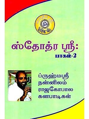 Stotra Sri: Part-2 (Tamil)