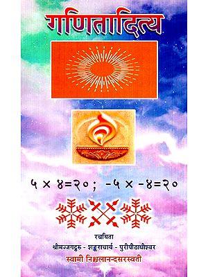 गणितादित्य- Ganityaditya