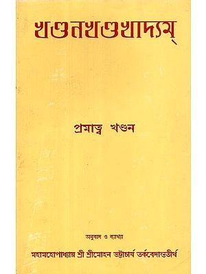 Khandan Khanda Khadyam: Parmatma Khandan (Bengali)
