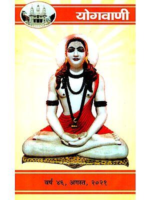योगवाणी (वर्ष ४६, अगस्त, २०२१)- Yoga Vani (Year 46, August, 2021)