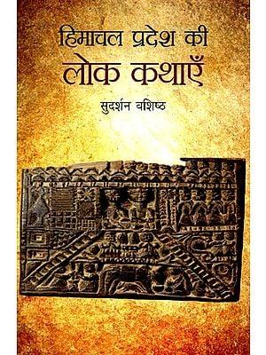 हिमाचल प्रदेश की लोक कथाएँ- Folk Tales of Himachal Pradesh