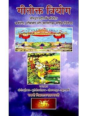गीतोक्त त्रियोग- Lyric Triog