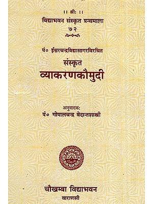 संस्कृतव्याकरणकौमुदी- Sanskrit Vyakarana Kaumudi (An Old and Rare Book)