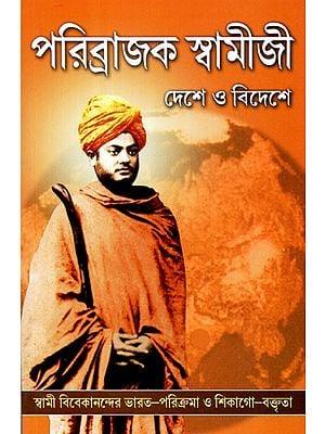 Paribrajak Swamiji- Country and Abroad: From Baranagar Monastery to Chicagao (Bengali)
