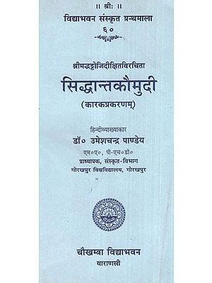 सिद्धान्तकौमुदी (कारकप्रकरणम्)- Siddhanta Kaumudi (Karka Parankaram)