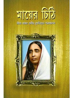 Mother's Letter: Srima Sarada Devi's 'Mukhni Srit' Collection of Letters (Bengali)