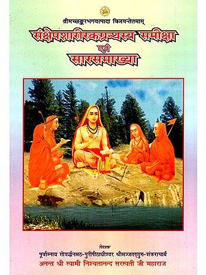 संक्षेपशरीरकग्रन्थस्य समीक्षा एवं सारसमाख्या- The Study and Summary of Sankshep Sharirik