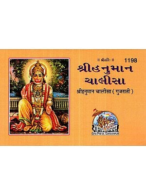 શ્રીહનુમાન ચાલીસા- Shri Hanuman Chaleesa in Gujrati (Pocket Size)
