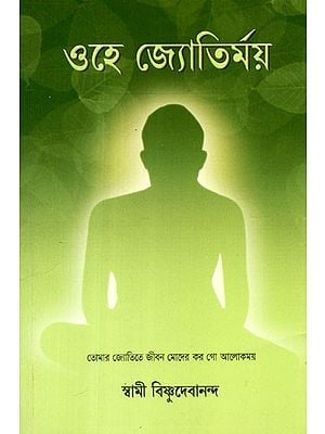 Ohe Jyotirmaya: Commentary On Some Parts of the Third Volume of Sri Sri Ramakrishna-Punthi by Akshay Kumar Sen (Bengali)