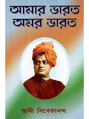 My India is Immortal India (Bengali)