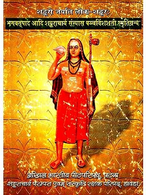 शङ्करो जयति लोक- शङ्कर: भगवत्पाद आदि शङ्कराचर्य संन्यास पञ्चविंशशती स्मृतिग्रन्थ- Shankaro Jayati Lok- Shankara: Bhagavatpada Adi Shankaracharya Sannyasa (An Old and Rare Book)
