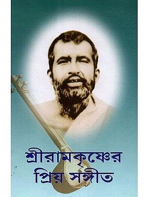Shri Ramakrishner Priya Sangeet (Bengali)
