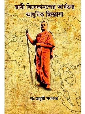 Swami Vivekananda''s Aryan Theory is a Modern Curiosity (Bengali)