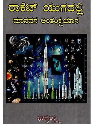 In the Rocket Era Human Spaceflight (Kannada)